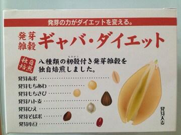 ダイエット ギャバ 雑穀 穀物 美容 健康 補助食品