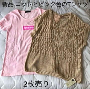 新品 中肌ニット半袖セーター&ピンク半袖Tシャツ 2枚セット L