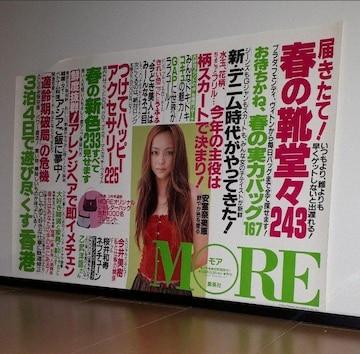 MORE 安室奈美恵 非売品 ポスター