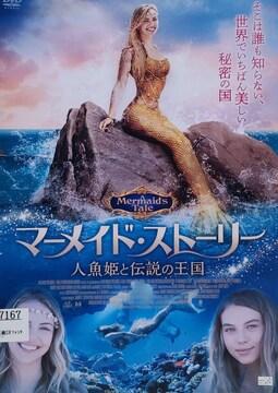中古DVD マーメイド・ストーリー 人魚姫と伝説の王国