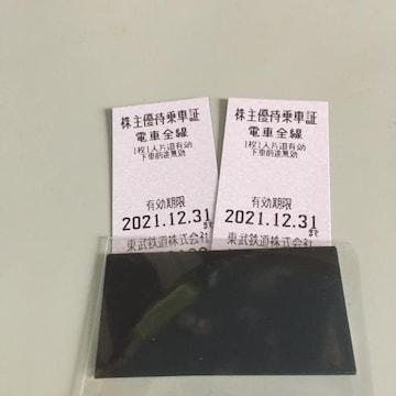 東武鉄道株主優待乗車証2枚