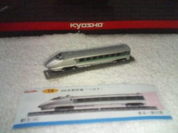 フルタ  新幹線&特急1  400系               つばさ