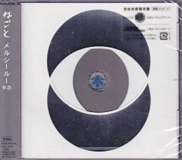 ねごと★メルシールーe.p.★完全生産限定盤★未開封  < タレントグッズの