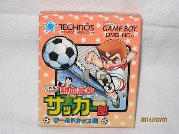 新品 レアゲームボーイソフト 熱血高校サッカー部