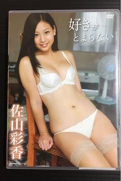 【USED】DVD 佐山彩香 タイトル:好きがとまらない