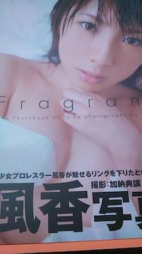 風香[女子アイドル・レスラー]DVD付き写真集〜希少