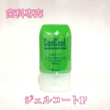 【送料無料】 歯科専売 コンクール ジェルコートF  90g