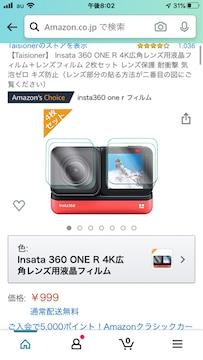 Insata 360 ONE R 4K広角レンズ用液晶フィルム+レンズフィルム