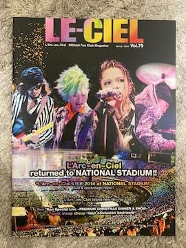 L'Arc〜en〜Cielラルク会報LE-CIEL(vol.79)