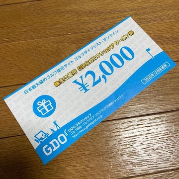 ☆GDO ゴルフダイジェストオンラインショップ 1枚 2000円