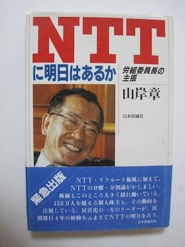 NTTに明日はあるか—労組委員長の主張