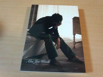 アン・ジェウクCD「君へ...to you...」Ahn Jae Wook韓国K-POP●