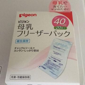 ピジョン母乳フリーザーパック 40ml20枚入 新品