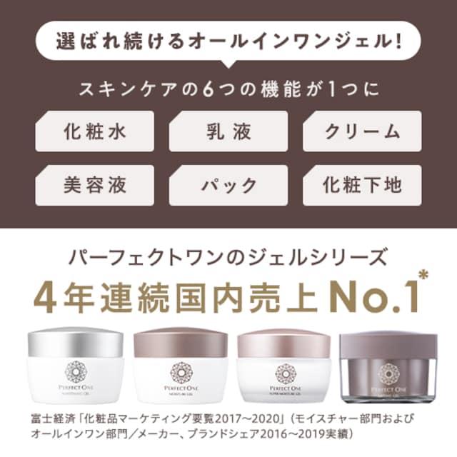 ☆新日本製薬 パーフェクトワンリフティングジェル(美容液ジェル)×3ヶ☆ < 香水/コスメ/ネイルの