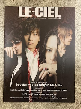L'Arc〜en〜Cielラルク会報LE-CIEL(vol.81)