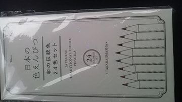 色えんぴつ、24色セット新品未開封品  色鉛筆  和の伝統色