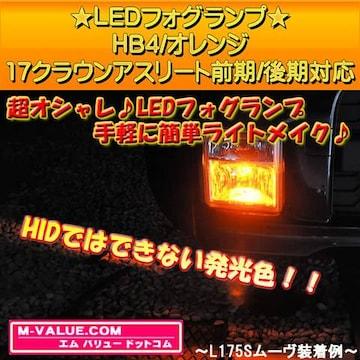超LED】LEDフォグランプHB4/オレンジ橙■17クラウンアスリート前期/後期対応