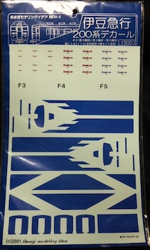 あまぎモデリングイデア AWF01‐5 伊豆急200系デカール