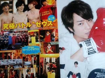 ★翔&NEWS・中丸・上田・HSJ・WEST★切り抜き★ゼウス第二弾