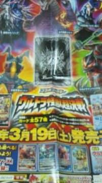 バトスピ ウルトラ怪獣超決戦コラボブースター宣伝ポスター バトルスピリッツ