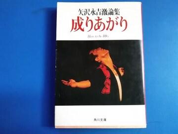 矢沢永吉 文庫本 初版 成りあがり