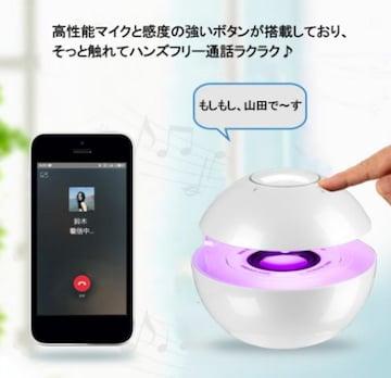 ミニBluetoothスピーカーLED通話機能ホワイト