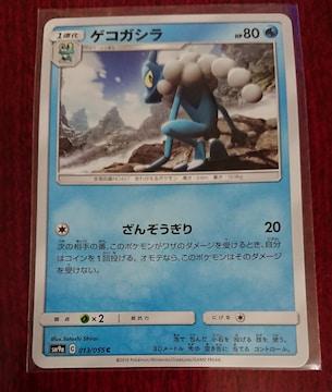 ポケモンカード 1進化 ゲコガシラ SM9a 013/055 404