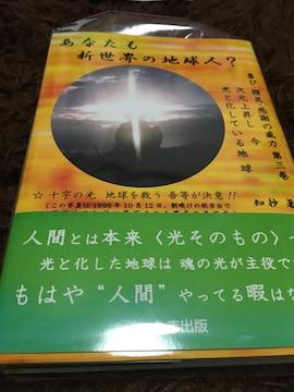 あなたも新世界の地球人?  知抄 最新版  たま出版