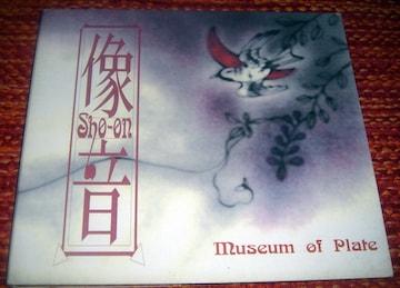 像音 SHO-ON Museum of Plate 塚本サイコ 名盤 CD