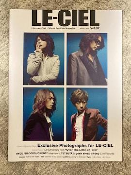L'Arc〜en〜Cielラルク会報LE-CIEL(vol.82)