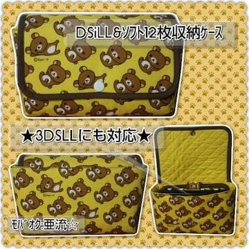 リラックマ【DSiLL&ソフト12枚収納ケース】ハンドメイド