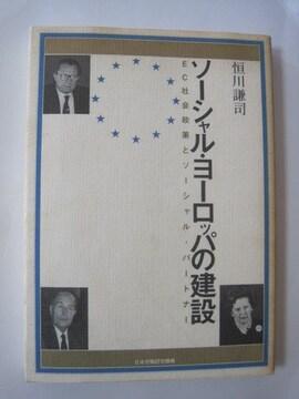 ソーシャル・ヨーロッパの建設 EC社会政策