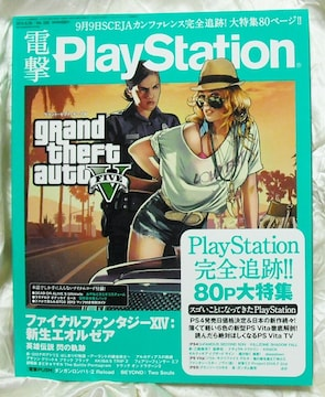 電撃プレイステーション PlayStation 2013年9月26日号 Vol.550 新品 即決