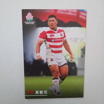 ラグビー日本代表カード★具智元