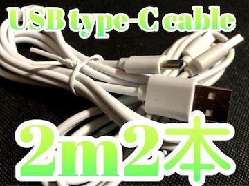 USBタイプCケーブル 2m2本