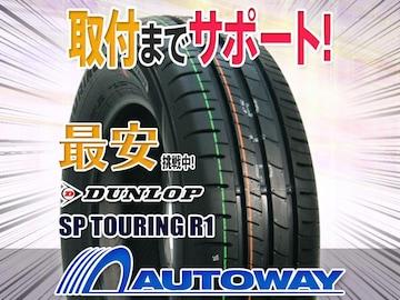 ダンロップ SP TOURING R1 165/65R13インチ 4本
