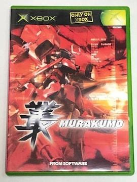 XBOX 叢 -MURAKUMO-