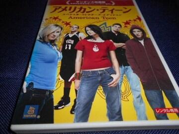 【DVD】アメリカン・ティーン