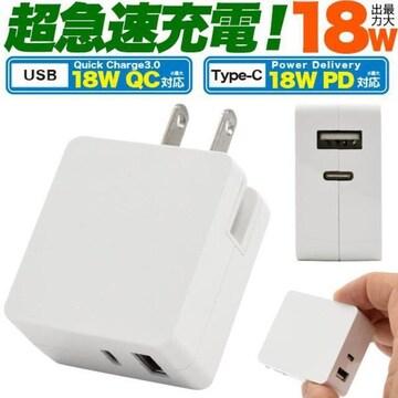 18W 超急速USB充電器 USBアダプタ USB PDとQC両対応!海外対応