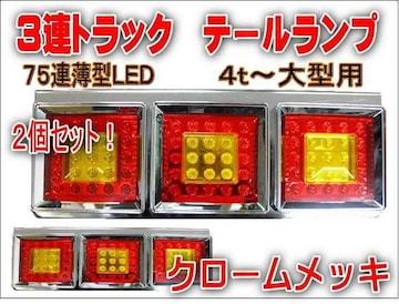 薄型3連LEDトラックテールランプ♪ イエロー♪