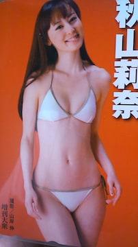 店頭の半額秋山莉奈未使用テレカ〜増刊大衆