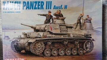 ドラゴン1/35  ドイツ・�V号戦車 H型