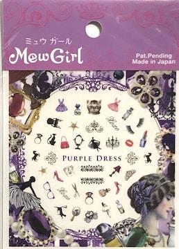 Mew Girl ミュウガール ネイルシール/PURPLE DRESS