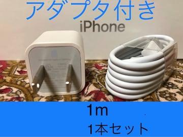 iPhone充電器 ライトニングケーブル 1本 1m 純正品質アダプタ