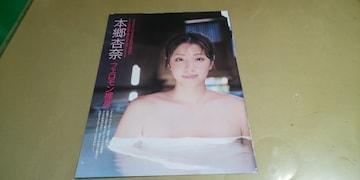 ★本郷杏奈★グラビア雑誌・切抜き・5P。 同梱可。