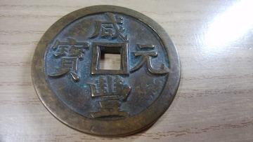 ウ:中国大型古銭 穴銭 絵 詳細不明(咸豊元寶)