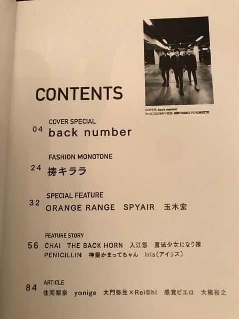 雑誌 ROCKS QOCkS 2冊 < タレントグッズの