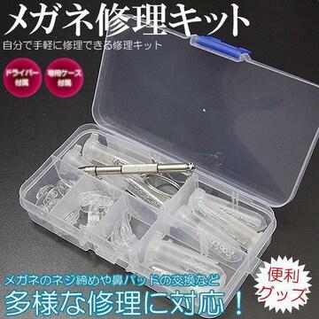 M)送無 メガネの修理 工具セット