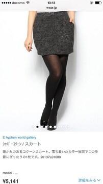 イーハイフンワールドギャラリー ツイード コクーンミニ スカート グレー ブラック