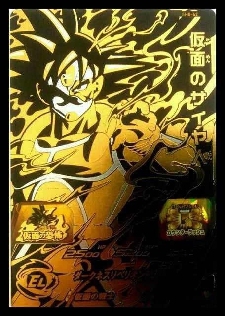 スーパードラゴンボールヒーローズ 8弾 UR 仮面のサイヤ人  < トレーディングカードの